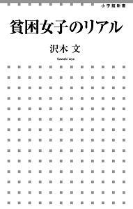 『貧困女子のリアル』沢木文