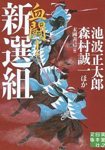 南原幹雄『血闘!新選組』