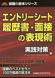 エントリーシート履歴書・面接の表現術 実践対策編 就職の赤本シリーズ