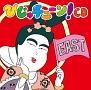 びじゅチューン!CD EAST