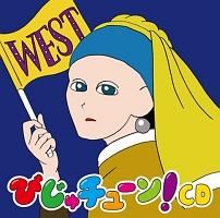 私がもてないのはどう考えてもお前らが悪い!/黒木智子(声優:橘田いずみ)『びじゅチューン!CD WEST』