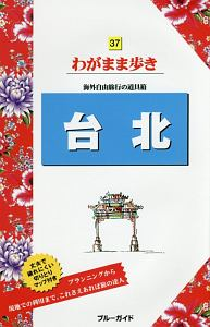 ブルーガイド わがまま歩き 台北<第4版>