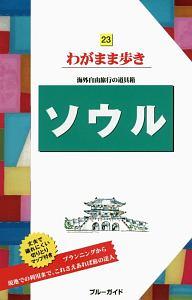 ブルーガイド わがまま歩き ソウル<第10版>