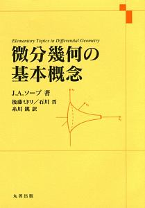 微分幾何の基本概念