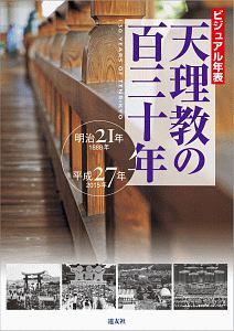 ビジュアル年表 天理教の百三十年 明治21年(1888)-平成27年(2015)
