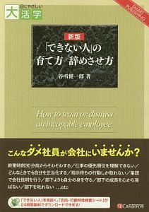 『「できない人」の育て方・辞めさせ方』谷所健一郎
