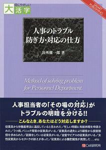 『人事のトラブル防ぎ方・対応の仕方』谷所健一郎