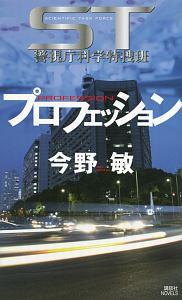 ST警視庁科学特捜班 プロフェッション