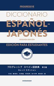 プログレッシブスペイン語辞典