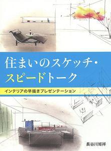 『住まいのスケッチ・スピードトーク』宮田久美子