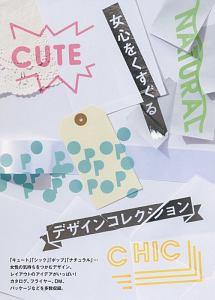 『女心をくすぐるデザインコレクション』コミックス・ドロウィング編集部