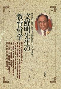 文鮮明先生の教育哲学