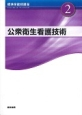 公衆衛生看護技術<第3版> 標準保健師講座2