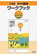 三省堂●現代の国語 ワークブック