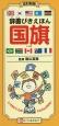辞書びきえほん国旗<改訂新版>