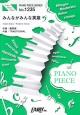 みんながみんな英雄 by AI ピアノソロ・ピアノ&ヴォーカル