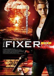 THE FIXER/ザ・フィクサー