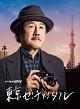 東京センチメンタル DVD-BOX