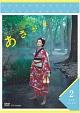 連続テレビ小説 あさが来た 完全版 DVDBOX2