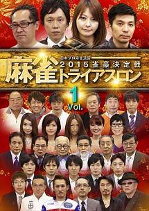 麻雀トライアスロン2015 雀豪決定戦 vol.1