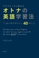 アラフォーから始めるオトナの英語学習法 「しないほうがいい」40のこと