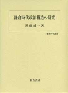 鎌倉時代政治構造の研究