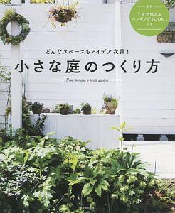 小さな庭のつくり方