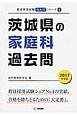 茨城県の家庭科 過去問 2017