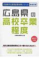 広島県の公務員試験対策シリーズ 広島県の高校卒業程度 教養試験 2017