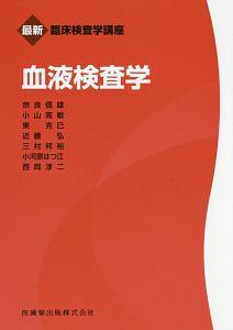 『血液検査学 最新・臨床検査学講座』奈良信雄