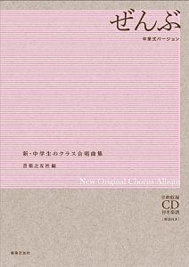 ぜんぶ~卒業式バージョン~ 全曲収録CD付き楽譜 解説付