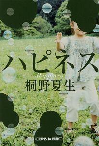 『ハピネス』桐野夏生
