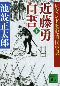 近藤勇白書 レジェンド歴史時代小説