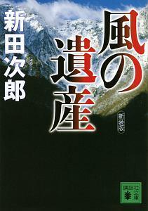 『風の遺産<新装版>』新田次郎