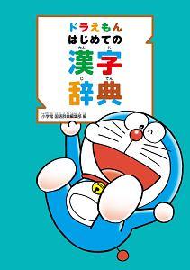 『ドラえもん はじめての漢字辞典』小学館国語辞典編集部