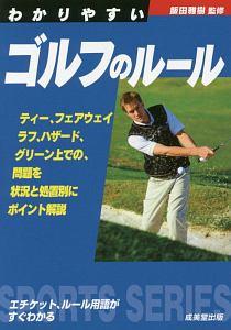 わかりやすいゴルフのルール 2016