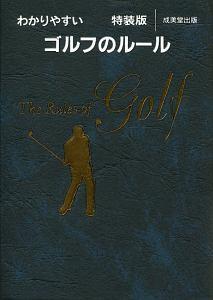 わかりやすいゴルフのルール<特装版> 2016