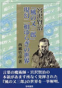 西郷竹彦『宮沢賢治「風の又三郎」現幻二相ゆらぎの世界』