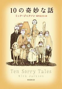 『10の奇妙な話』ジョン・コナリー