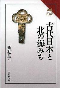 新野直吉『古代日本と北の海みち』