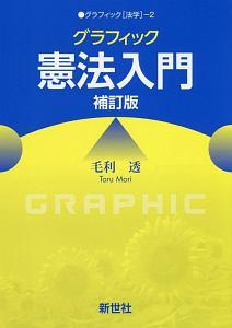 グラフィック憲法入門<補訂版> グラフィック[法学]2