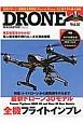 DRONE MAGAZINE 最新ドローン30モデル・全機フライトインプレ (2)