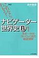 ナビゲーター世界史B 先史〜中世ヨーロッパの徹底理解<新版>(1)