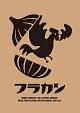フラカンの日本武道館~生きててよかった、そんな夜はココだ!~