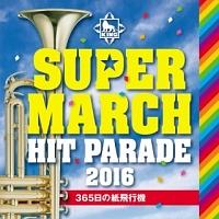 キング・スーパー・マーチ ヒット・パレード2016 ~365日の紙飛行機