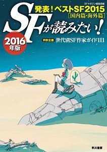 SFが読みたい! 2016 発表!ベストSF2015 国内篇・海外篇