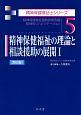 精神保健福祉の理論と相談援助の展開<第2版> 精神保健福祉士シリーズ 5 精神保健福祉援助技術各論精神科リハビリテーション(1)