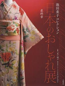 池田重子『日本のおしゃれ展 池田重子コレクション 最終章』