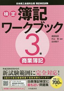 検定簿記ワークブック 3級 商業簿記<第2版>