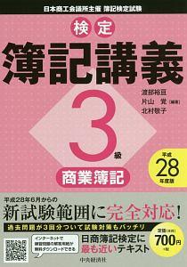 検定 簿記講義 3級 商業簿記 平成28年